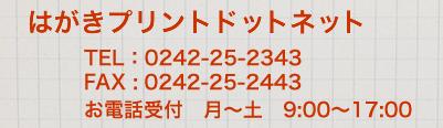 はがきプリントドットネット電話番号