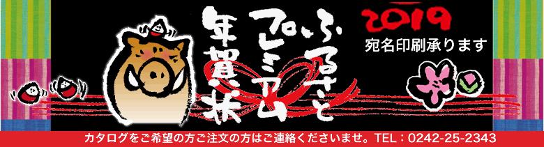 会津年賀状2019
