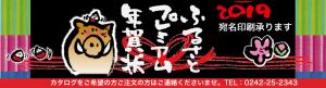 会津年賀状(いのしし)