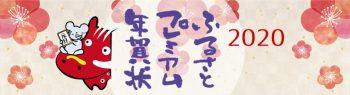 会津年賀状(ねずみ)